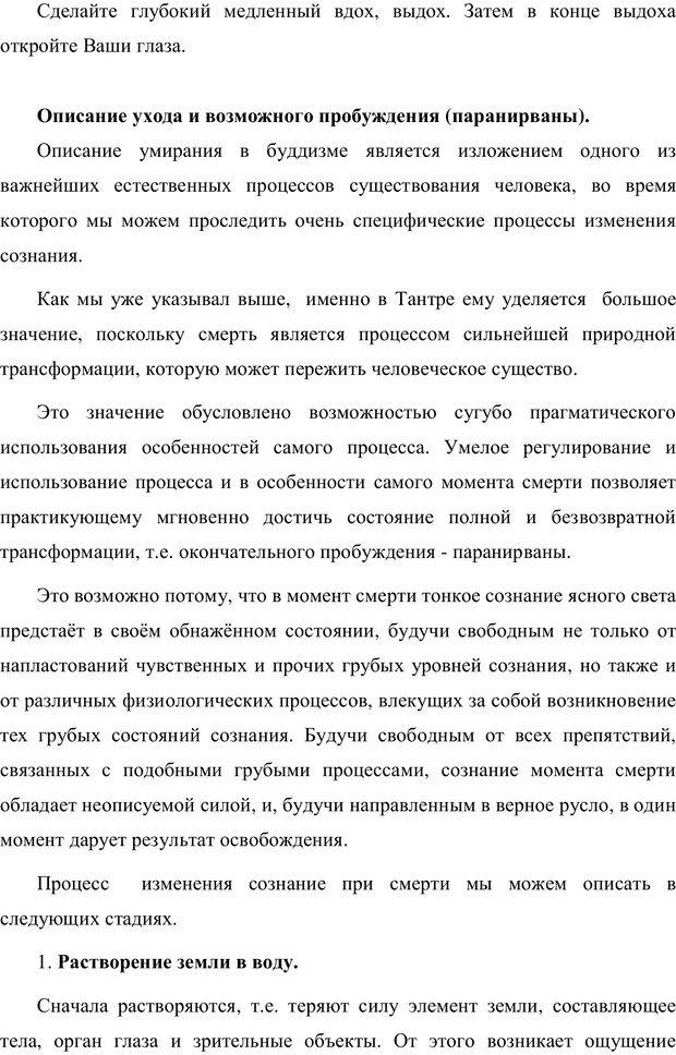 PDF. Психология буддизма. Козлов В. В. Страница 206. Читать онлайн