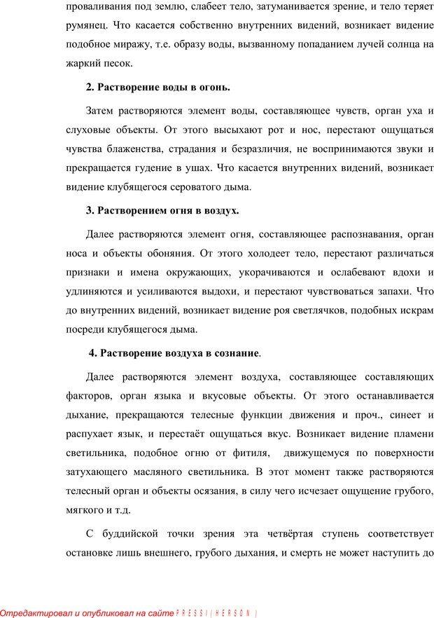 PDF. Психология буддизма. Козлов В. В. Страница 207. Читать онлайн