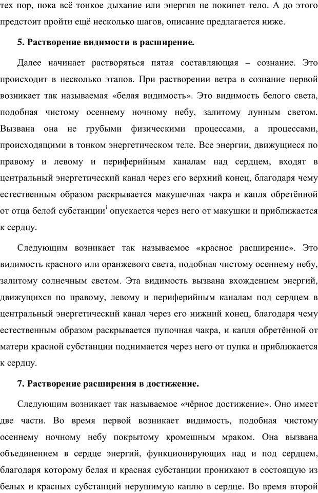 PDF. Психология буддизма. Козлов В. В. Страница 208. Читать онлайн