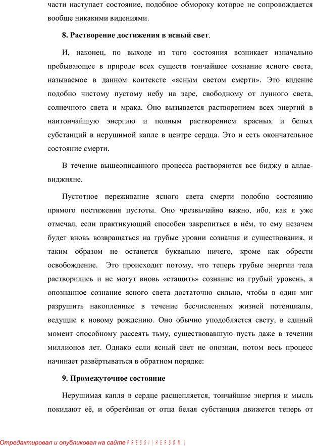 PDF. Психология буддизма. Козлов В. В. Страница 209. Читать онлайн