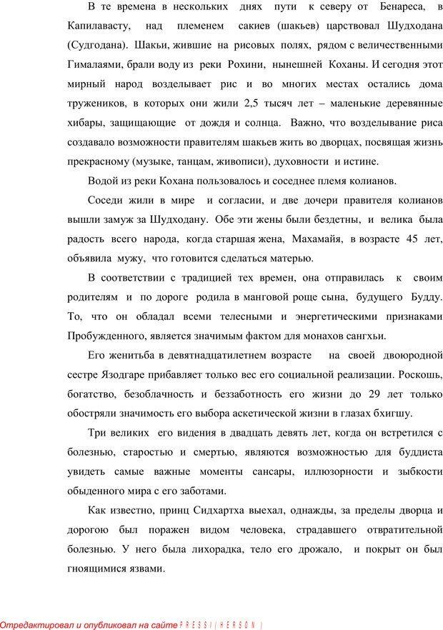 PDF. Психология буддизма. Козлов В. В. Страница 21. Читать онлайн