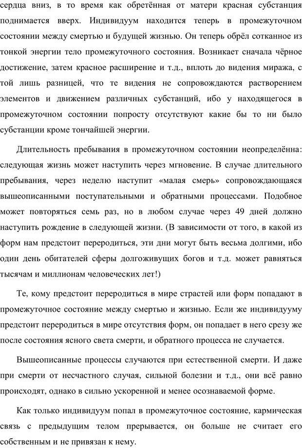 PDF. Психология буддизма. Козлов В. В. Страница 210. Читать онлайн