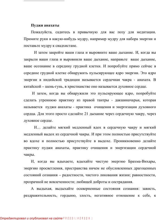 PDF. Психология буддизма. Козлов В. В. Страница 211. Читать онлайн