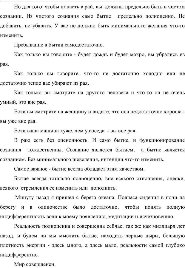 PDF. Психология буддизма. Козлов В. В. Страница 216. Читать онлайн