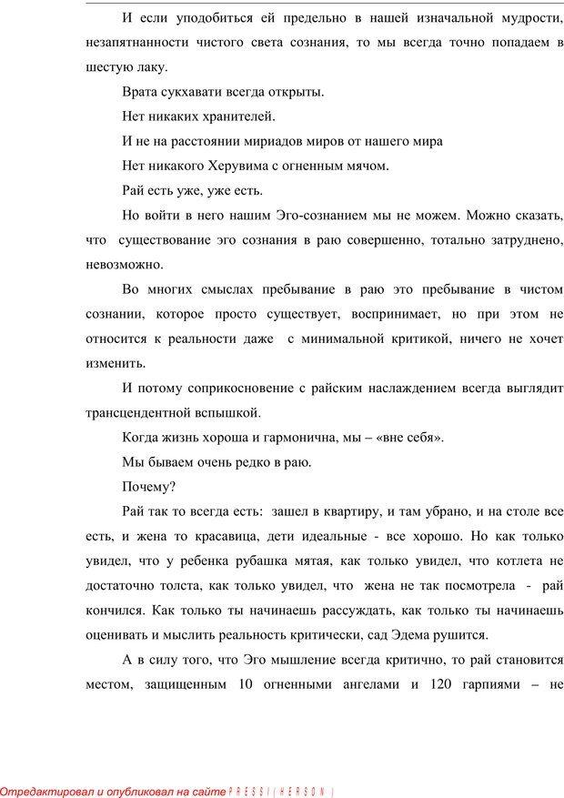 PDF. Психология буддизма. Козлов В. В. Страница 217. Читать онлайн