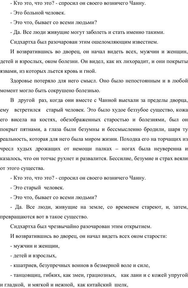 PDF. Психология буддизма. Козлов В. В. Страница 22. Читать онлайн
