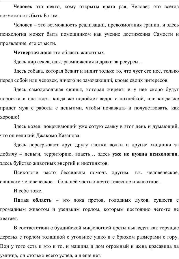 PDF. Психология буддизма. Козлов В. В. Страница 222. Читать онлайн