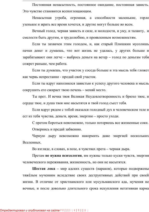 PDF. Психология буддизма. Козлов В. В. Страница 223. Читать онлайн