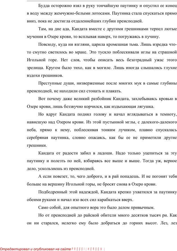 PDF. Психология буддизма. Козлов В. В. Страница 225. Читать онлайн