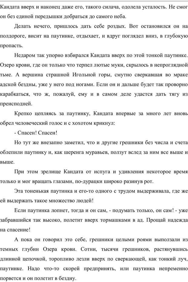 PDF. Психология буддизма. Козлов В. В. Страница 226. Читать онлайн