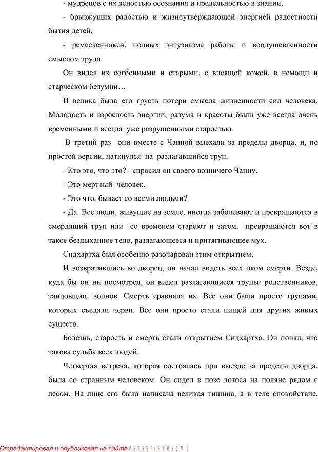 PDF. Психология буддизма. Козлов В. В. Страница 23. Читать онлайн