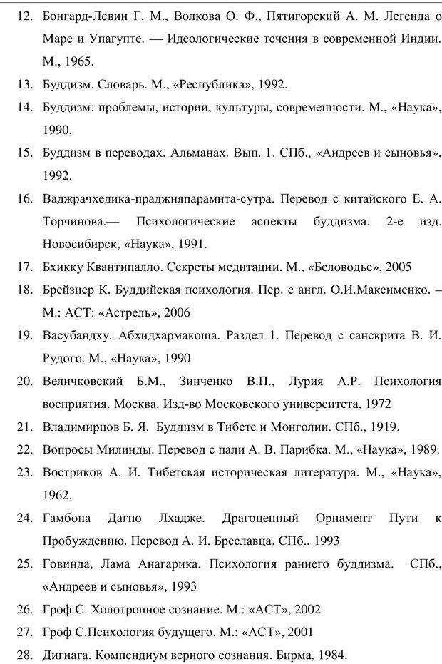 PDF. Психология буддизма. Козлов В. В. Страница 236. Читать онлайн