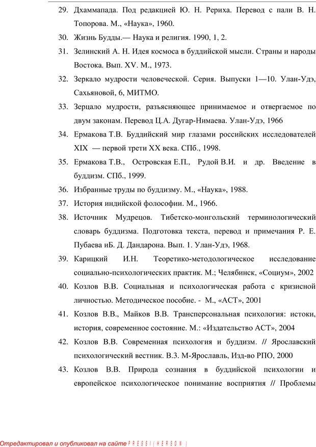 PDF. Психология буддизма. Козлов В. В. Страница 237. Читать онлайн