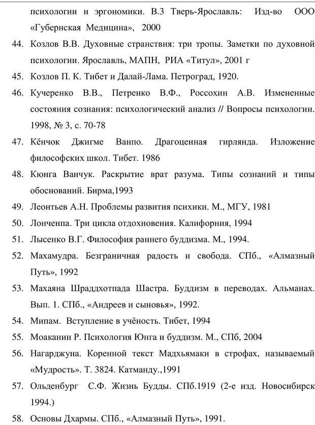 PDF. Психология буддизма. Козлов В. В. Страница 238. Читать онлайн