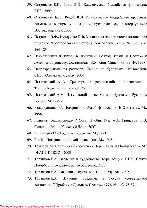 PDF. Психология буддизма. Козлов В. В. Страница 239. Читать онлайн