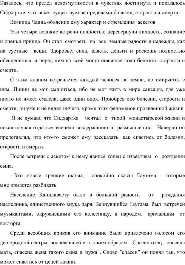 PDF. Психология буддизма. Козлов В. В. Страница 24. Читать онлайн