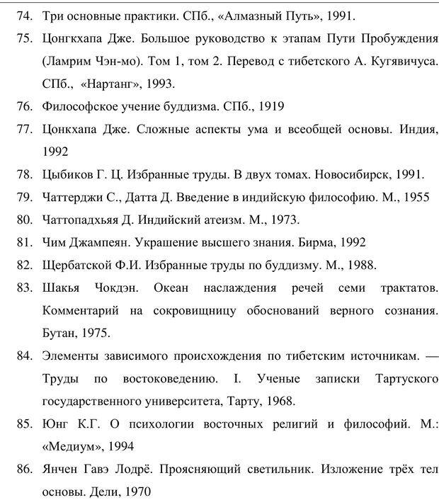 PDF. Психология буддизма. Козлов В. В. Страница 240. Читать онлайн