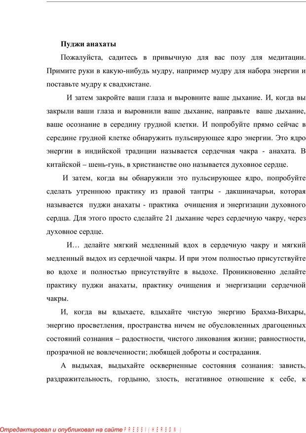 PDF. Психология буддизма. Козлов В. В. Страница 241. Читать онлайн