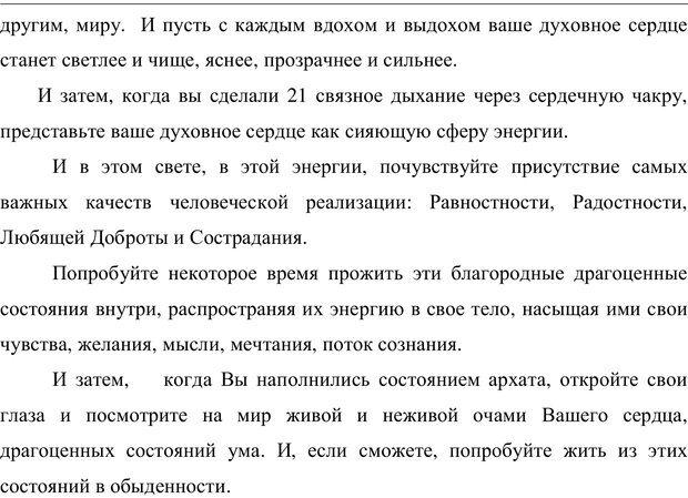 PDF. Психология буддизма. Козлов В. В. Страница 242. Читать онлайн