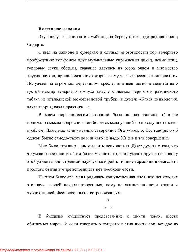 PDF. Психология буддизма. Козлов В. В. Страница 243. Читать онлайн