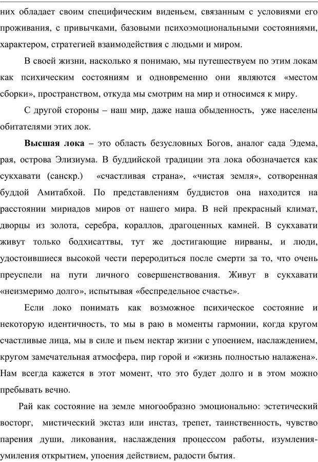 PDF. Психология буддизма. Козлов В. В. Страница 244. Читать онлайн
