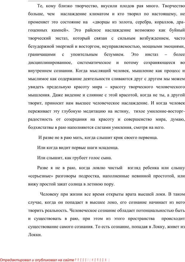 PDF. Психология буддизма. Козлов В. В. Страница 245. Читать онлайн