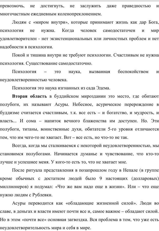 PDF. Психология буддизма. Козлов В. В. Страница 248. Читать онлайн