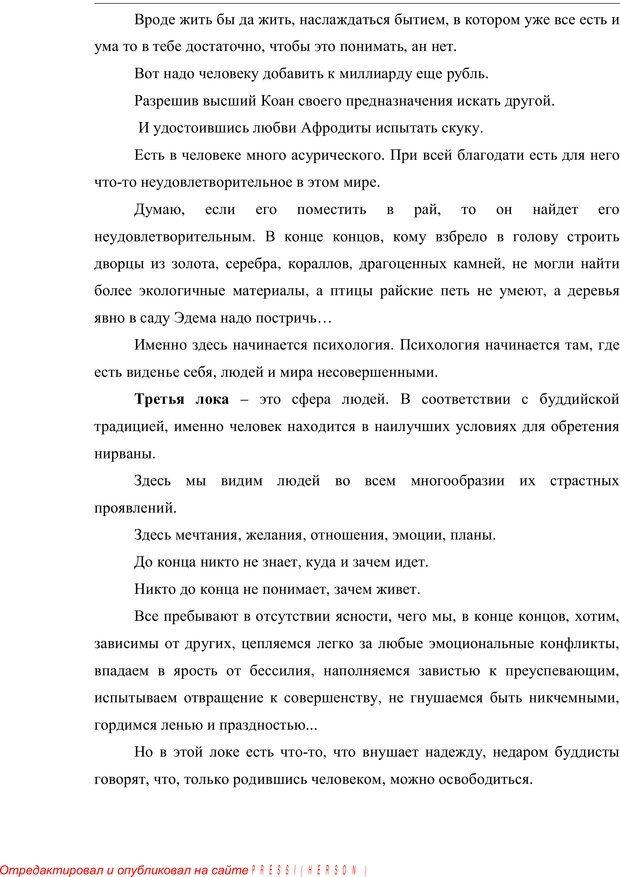 PDF. Психология буддизма. Козлов В. В. Страница 249. Читать онлайн