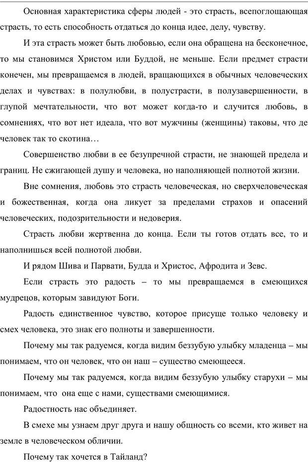 PDF. Психология буддизма. Козлов В. В. Страница 250. Читать онлайн