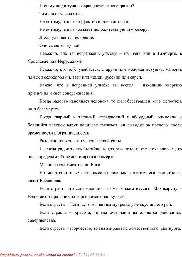 PDF. Психология буддизма. Козлов В. В. Страница 251. Читать онлайн