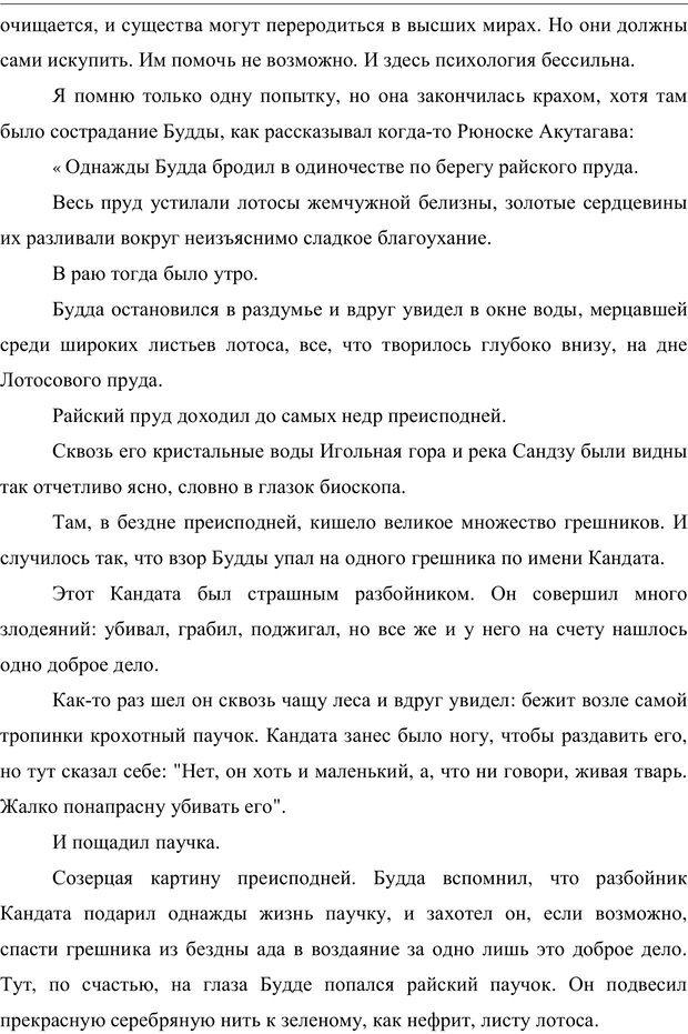 PDF. Психология буддизма. Козлов В. В. Страница 254. Читать онлайн
