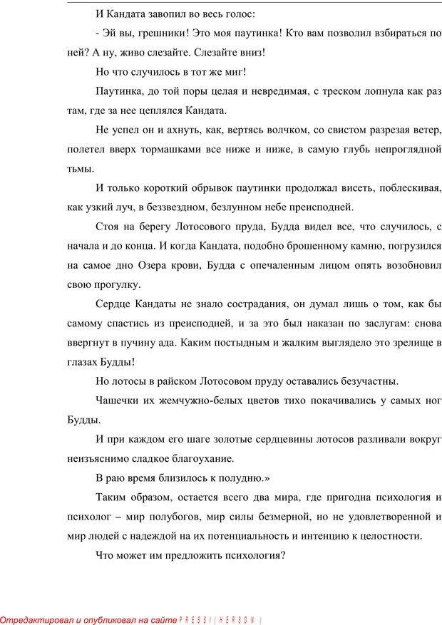 PDF. Психология буддизма. Козлов В. В. Страница 257. Читать онлайн