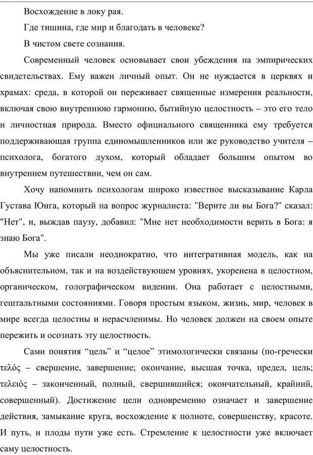 PDF. Психология буддизма. Козлов В. В. Страница 258. Читать онлайн