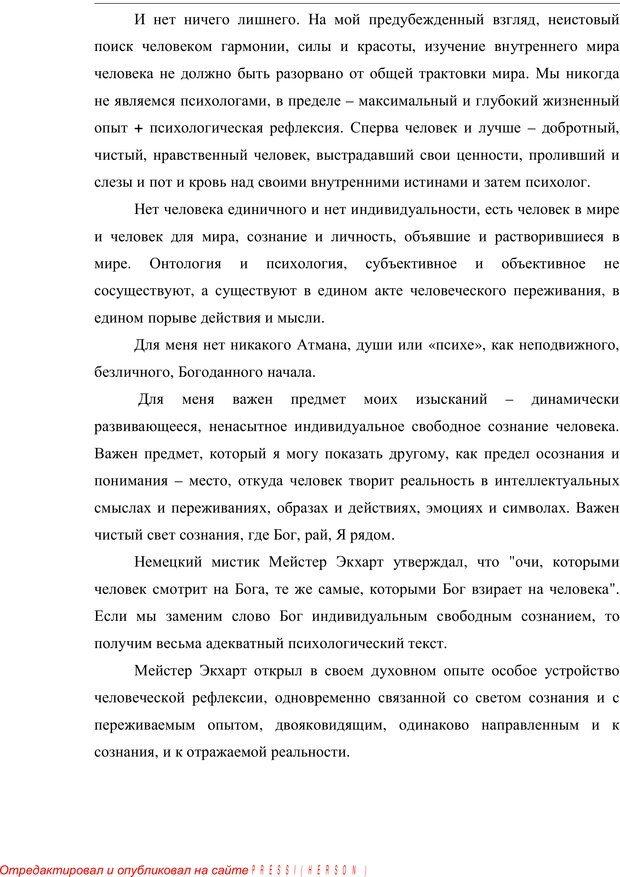 PDF. Психология буддизма. Козлов В. В. Страница 259. Читать онлайн