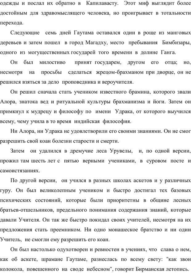 PDF. Психология буддизма. Козлов В. В. Страница 26. Читать онлайн