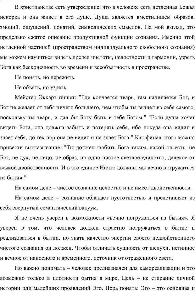 PDF. Психология буддизма. Козлов В. В. Страница 260. Читать онлайн