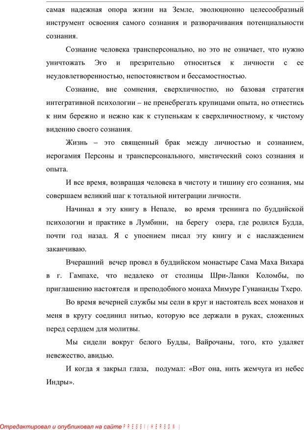 PDF. Психология буддизма. Козлов В. В. Страница 261. Читать онлайн