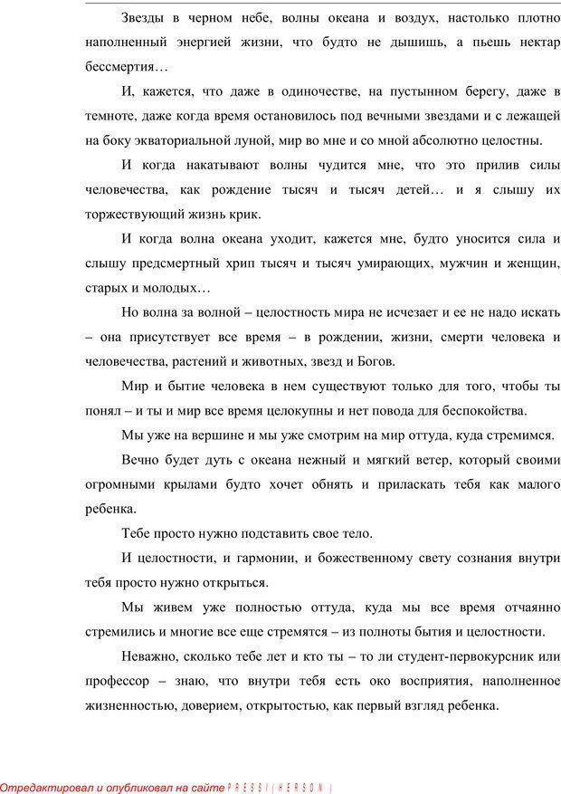 PDF. Психология буддизма. Козлов В. В. Страница 263. Читать онлайн