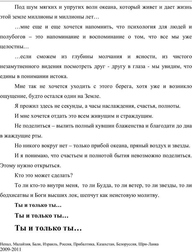 PDF. Психология буддизма. Козлов В. В. Страница 264. Читать онлайн