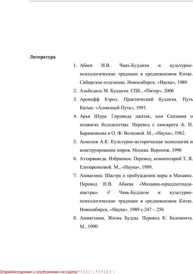 PDF. Психология буддизма. Козлов В. В. Страница 265. Читать онлайн