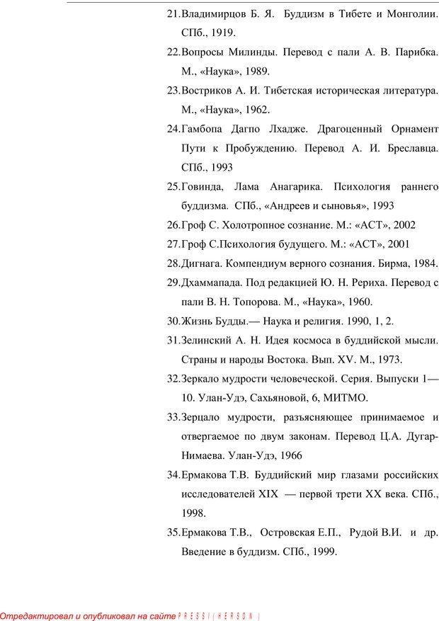 PDF. Психология буддизма. Козлов В. В. Страница 267. Читать онлайн