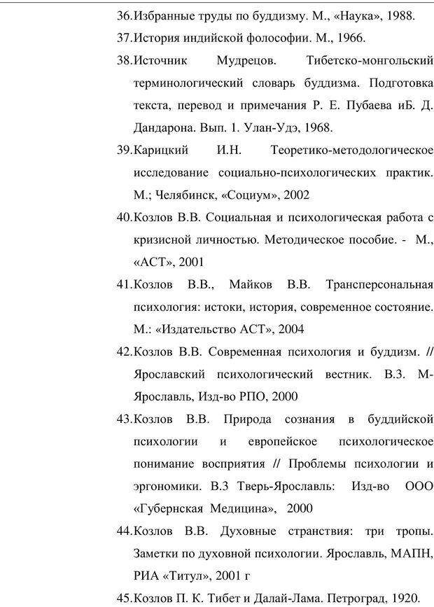 PDF. Психология буддизма. Козлов В. В. Страница 268. Читать онлайн