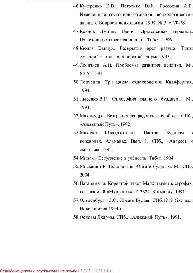 PDF. Психология буддизма. Козлов В. В. Страница 269. Читать онлайн