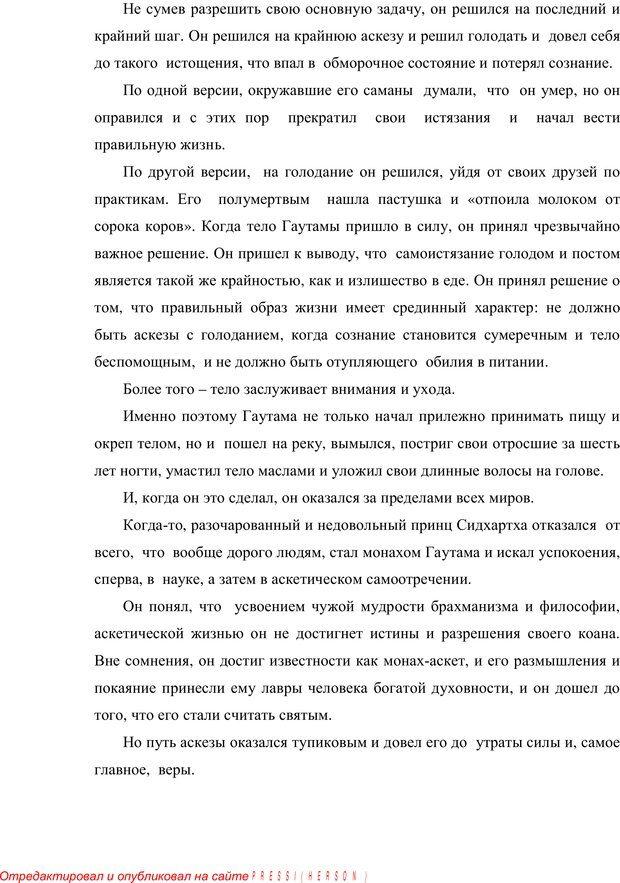 PDF. Психология буддизма. Козлов В. В. Страница 27. Читать онлайн