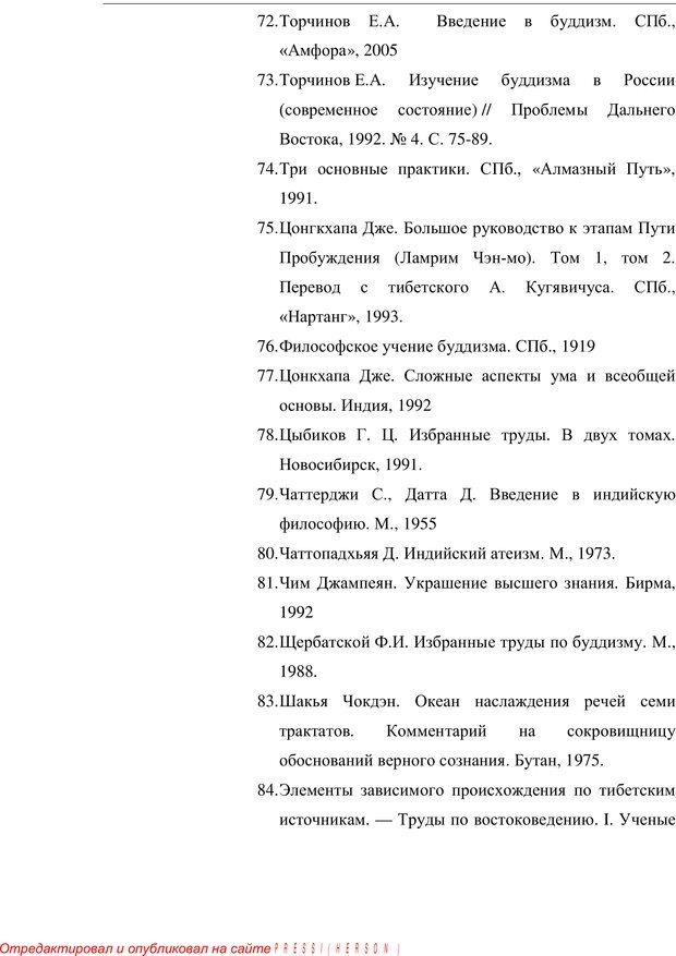 PDF. Психология буддизма. Козлов В. В. Страница 271. Читать онлайн