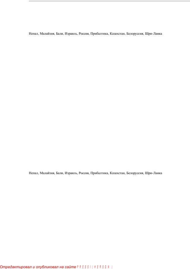 PDF. Психология буддизма. Козлов В. В. Страница 273. Читать онлайн