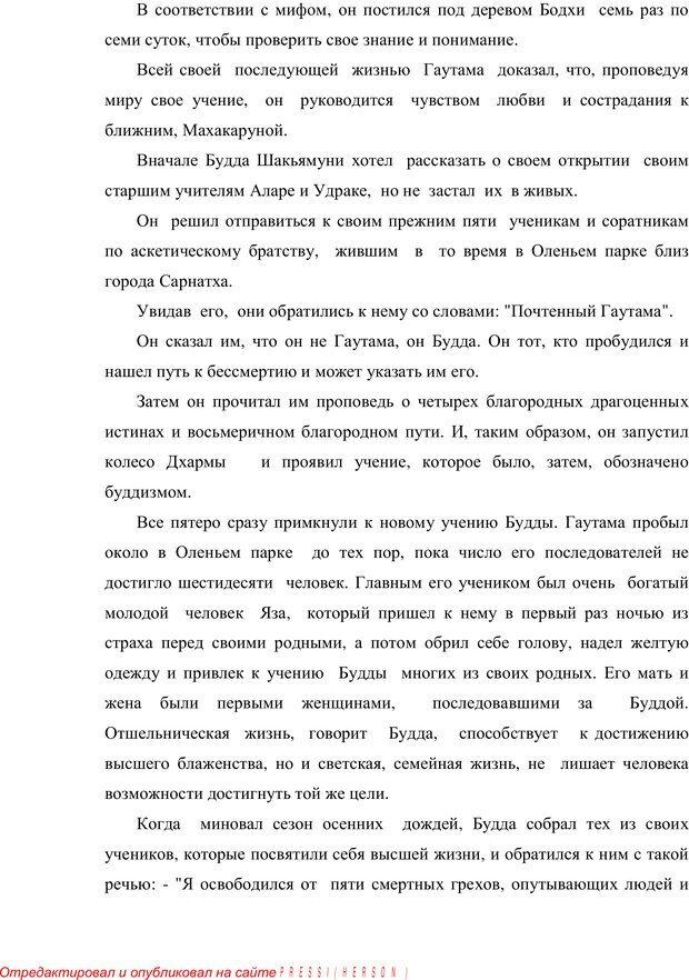 PDF. Психология буддизма. Козлов В. В. Страница 29. Читать онлайн