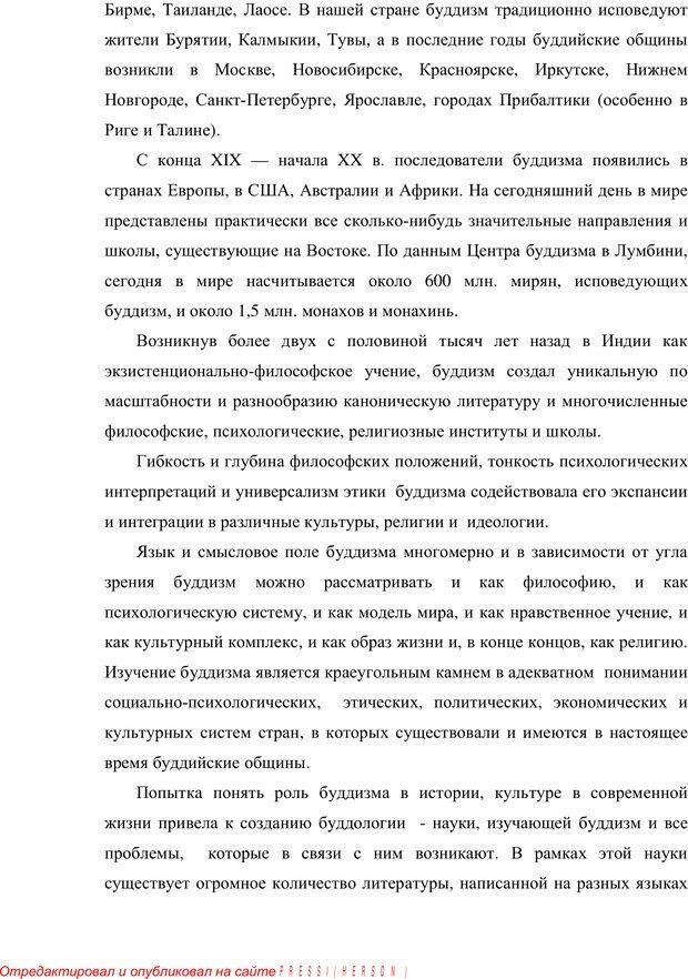 PDF. Психология буддизма. Козлов В. В. Страница 3. Читать онлайн