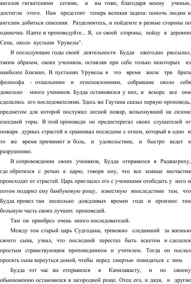 PDF. Психология буддизма. Козлов В. В. Страница 30. Читать онлайн