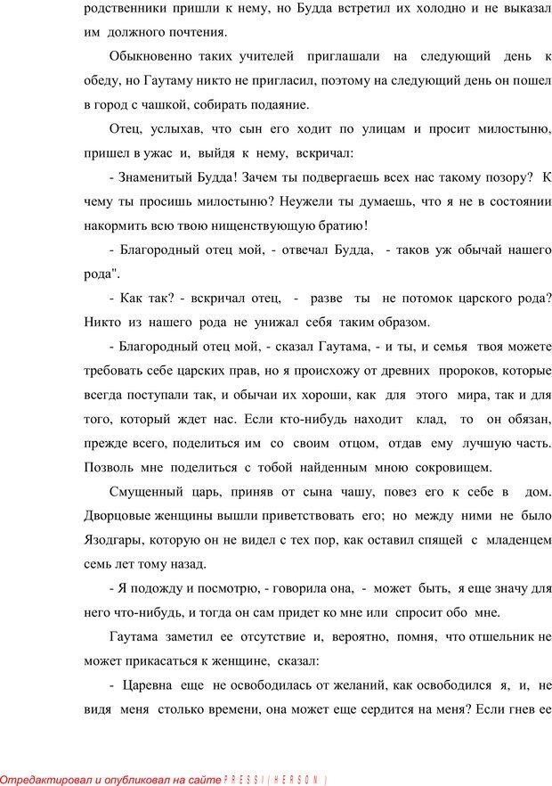 PDF. Психология буддизма. Козлов В. В. Страница 31. Читать онлайн